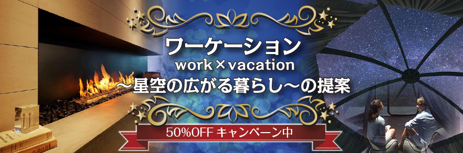 work_vacation_img1.png
